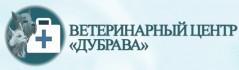 """Ветеринарный центр """"Дубрава"""""""